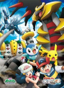 Pokemon: Giratina si razboinicul vazduhului dublat in romana